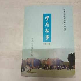 学府往事(第一辑)(河南大学校史资料丛书之一)