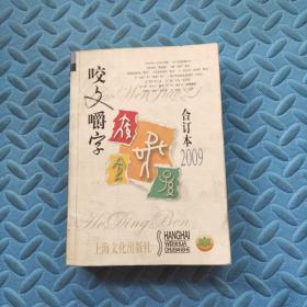 咬文嚼字(2009合订本)