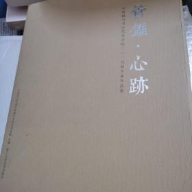 管锥.心迹:中国画与书法艺术学院2019届毕业作品集,全2册