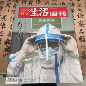 三联生活周刊2020 8