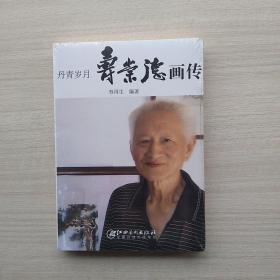 好品相,全新未拆封:《丹青岁月 : 寿崇德画传》