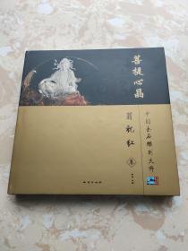 菩提心晶 : 中国玉石雕刻大师翁祝红卷