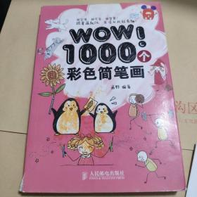 WOW!1000个彩色简笔画