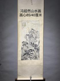 近代画家冯超然纸本山水画一副,画工精细,装裱工整,气势雄伟,摄人心魄,古木森然,郁郁葱葱,峰岭叠嶂,逶迤起伏,变幻无常,非常漂亮。