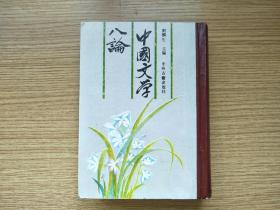 中国文学八论*