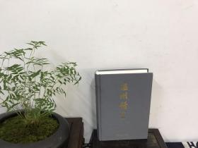 温州话辞典 精装