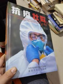 抗疫壮歌——2020南昌抗击新冠肺炎疫情专记(未拆封)