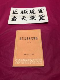 现代汉语复句辨析