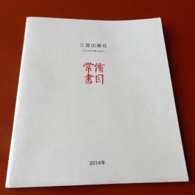 三晋出版社(原山西古籍出版社)常备书目2014年