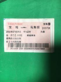 火车票收藏:宝鸡—马角坝2097次(2004年7月8日)江油—兰州K346次(两张、有粘联,如图)