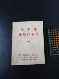 《毛主席论教育革命》