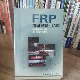 FRP加固混凝土结构