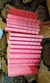南明史(全14册)平装