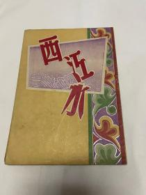 1953新新越劇团演出於永安劇场(西江水)