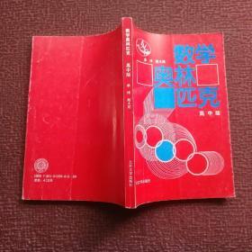 数学奥林匹克 高中版+数学奥林匹克(1989)第30届国际数学竞赛预选题