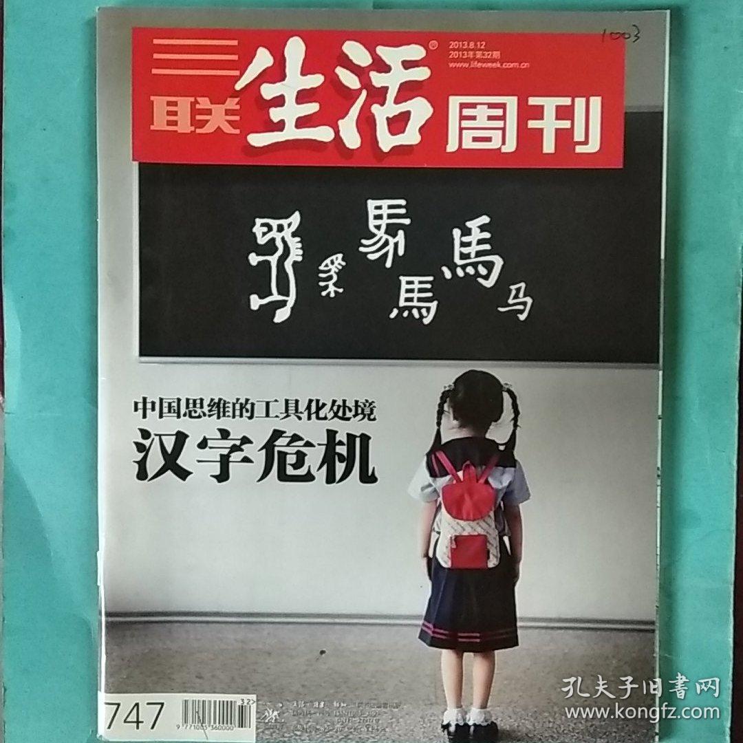 三联生活周刊2013-32 中国思维的工具化处境:汉字危机