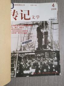 传记文学2008年第4-6期合订本