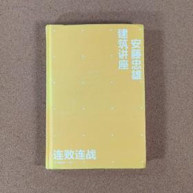安藤忠雄建筑讲座:连败连战