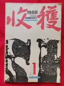 文学双月刊巜收获》1988年第1期
