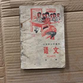 70七十年代文革时期山东省小学课本语文第一册