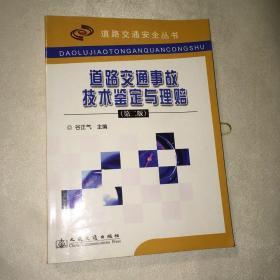 道路交通事故技术鉴定与理赔(第2版)