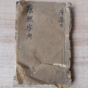 道光七年奉旨重刊木刻版 康熙字典【酉集下】