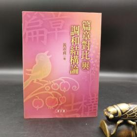 特惠·台湾万卷楼版  黄淑贞《篇章对比与调和结构论》