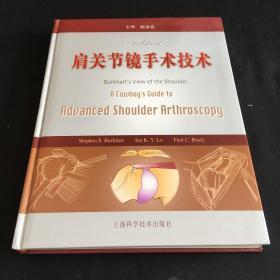 肩关节镜手术技术