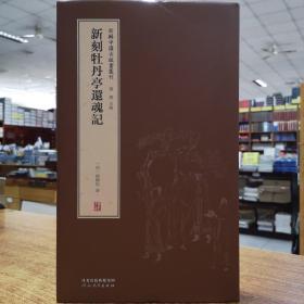 新辑中国古版画丛刊:新刻牡丹亭还魂记