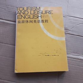 旅游休闲英语教程