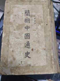 兰明中国通史