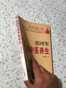 张国玺谈中医养生【有印章】