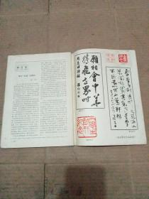 大学生(复旦大学1979年创刊号)