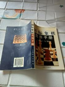 国际象棋竞赛手册