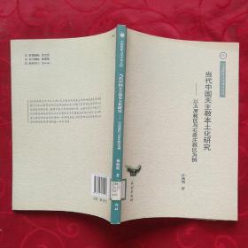 当代中国天主教本土化研究:从太原教区与石家庄教区为例