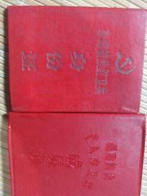 福建前线工人赤卫军成员证。 红卫兵身份证。合售,
