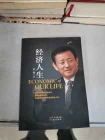 经济人生【满30包邮】