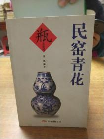 民窑青花(瓶)