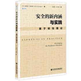 安全的新内涵与实践:基于韧性理论❤ 埃里克·郝纳根,Erik,Hollnagel,马晓雪,乔卫亮 社会科学文献出版社9787520184830✔正版全新图书籍Book❤