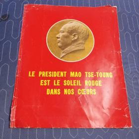 毛泽东主席是我们心中的红太阳 法文版  大八开封皮