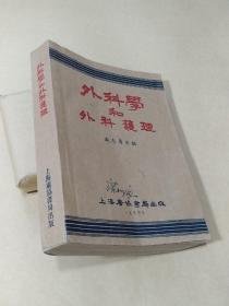 外科学和外科护理(1954年再版)