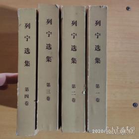 列宁选集(四卷全)