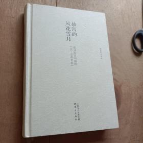 """故宫的风花雪月:破译故宫书画的""""达·芬奇密码"""""""