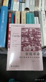 家庭革命:清末民初读书人的憧憬