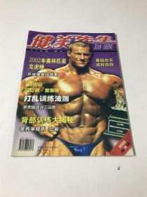 健美先生(2002第12辑)