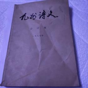 《九州诗文》19997年1.2.3.4.6期五本合订装,1期封面略有褶皱。诗歌是一个时代的心声和呼唤!