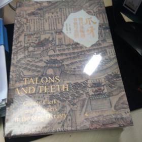 爪牙:清代县衙的书吏与差役