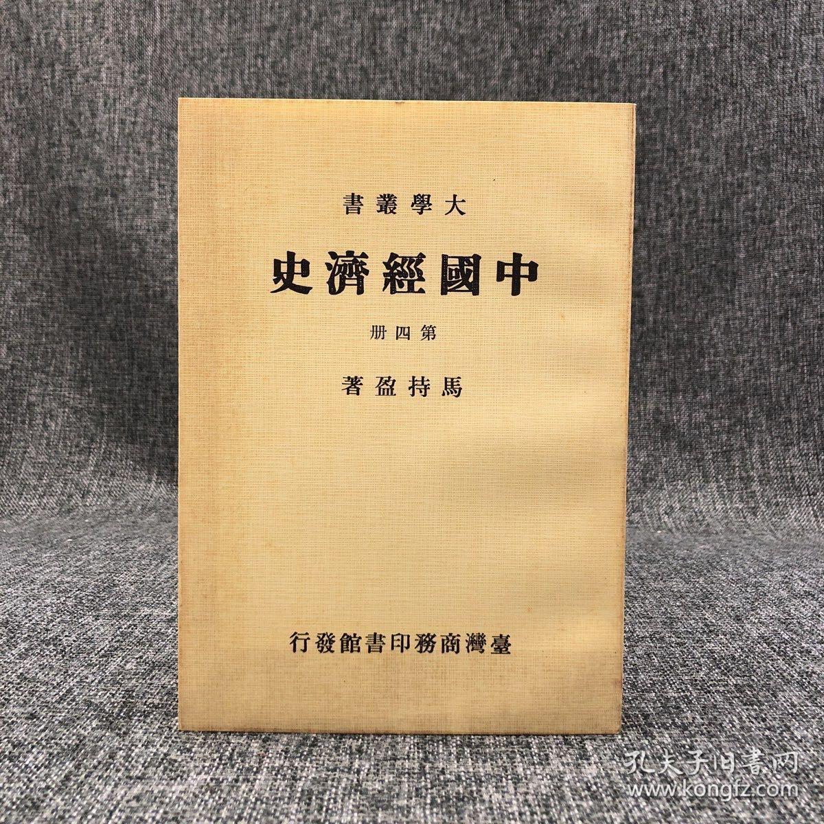 台湾商务版  马持盈《中國經濟史 (四)》