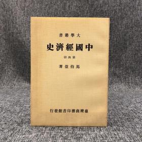 台湾商务版  马持盈《中国经济史 (四)》
