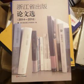 浙江省出版论文选(2014-2016)